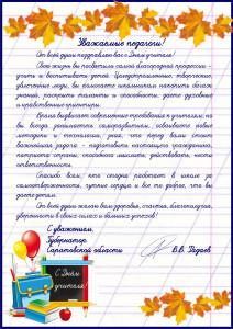 Обращение Губернатора к Дню знаний 2015 оконч 2 (1) (1)
