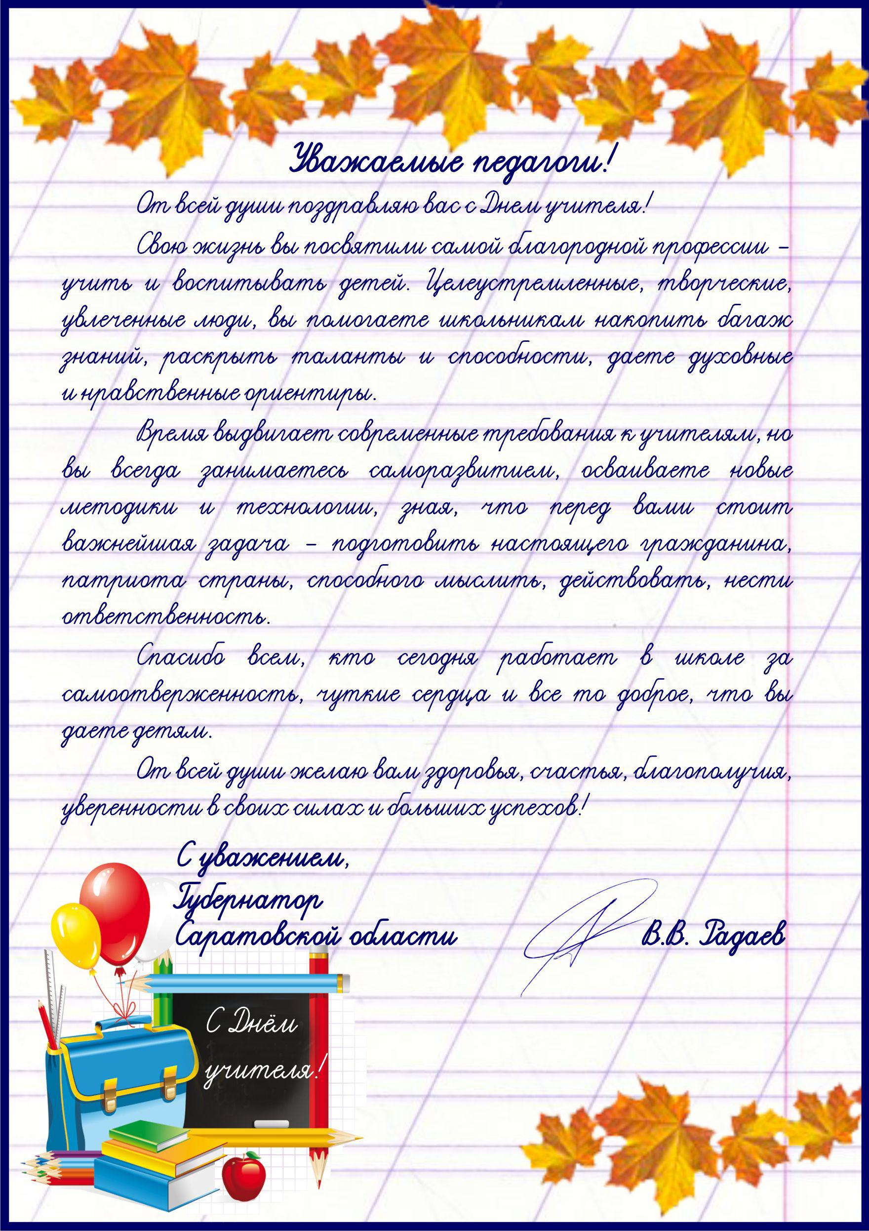 Поздравления губернатора с днем 1 сентября 98