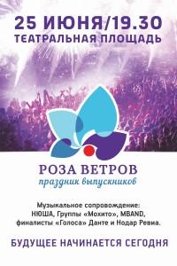 плакат_А2_печать