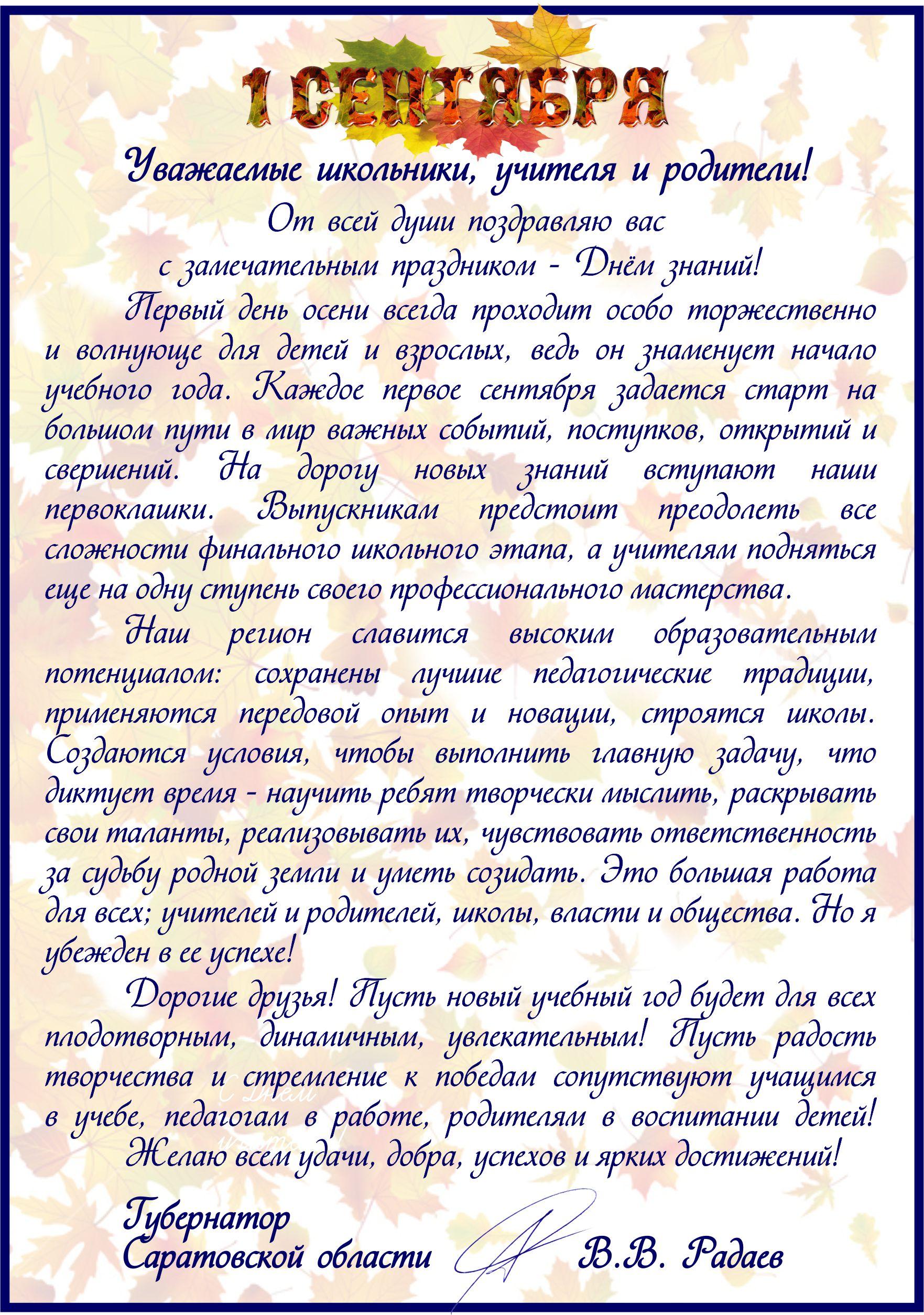Поздравление губернатору с 1 сентября 63