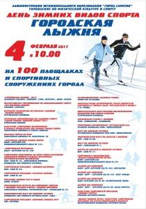 афиша_100