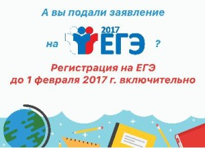 ege_registratsiya_2