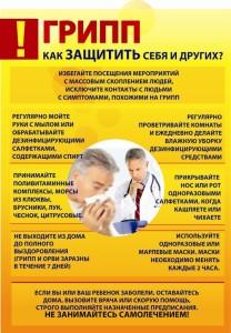 Pamyatka_po_grippu