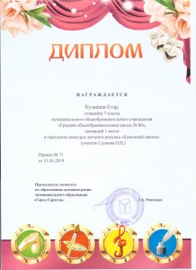 Кузнецов Егор, 7 в