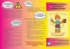 buklet-po-detskomu-travmatizmu_page-0001